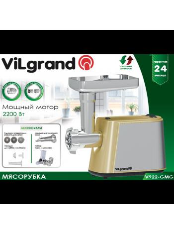 Электромясорубка ViLgrand V922-GMG_gold
